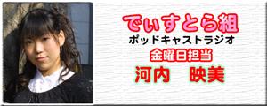 kawauchi.jpg